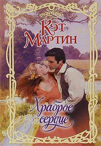 Кэт Мартин -Храброе сердце