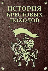 Екатерина Монусова -История Крестовых походов