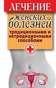 Е. Ю. Храмова - Лечение женских болезней традиционными и нетрадиционными способами