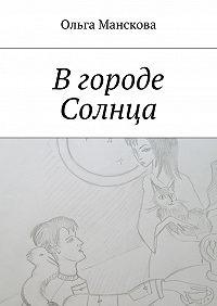 Ольга Манскова -В городе Солнца