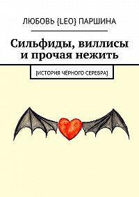 Любовь Паршина -Сильфиды, виллисы ипрочая нежить. [История чёрного серебра]