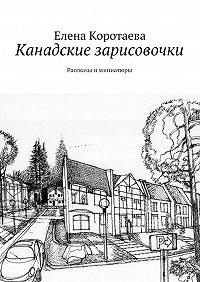 Елена Коротаева -Канадские зарисовочки