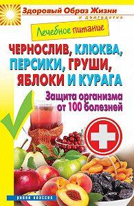 С. П. Кашин -Чернослив, клюква, персики, груши, яблоки и курага. Защита организма от 100 болезней