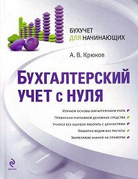 Андрей Витальевич Крюков -Бухгалтерский учет с нуля