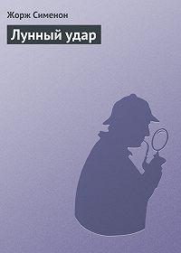 Жорж Сименон -Лунный удар