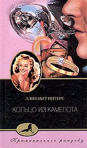 Элизабет Питерс - Кольцо из Камелота
