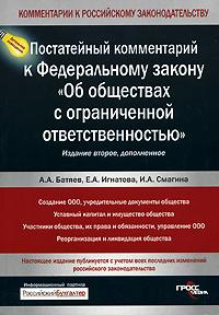 Андрей Батяев -Постатейный комментарийкФедеральномузакону «Об обществах с ограниченнойответственностью»
