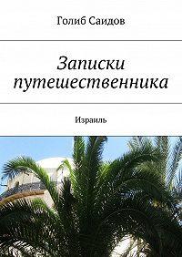 Голиб Саидов - Записки путешественника. Израиль