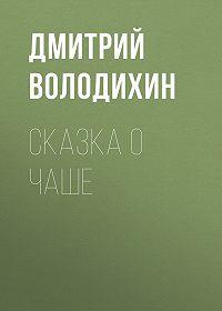 Дмитрий Володихин -Сказка о чаше