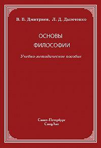 Валерий Дмитриев -Основы философии