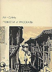 Лу Синь -Предисловие автора к русскому переводу «Подлинной истории А-кью»