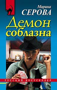 Марина Серова -Демон соблазна