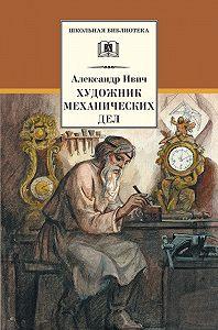 Александр Ивич -Художник механических дел