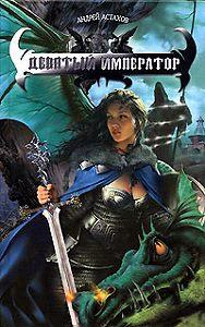 Андрей Астахов - Девятый император