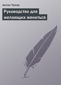 Антон Чехов -Руководство для желающих жениться
