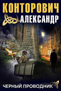 Александр Конторович -Черный проводник