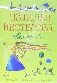 Наталья Нестерова - Палата №...