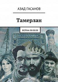 Азад Гасанов -Тамерлан. Война 08.08.08