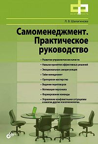 Лариса Шалагинова -Самоменеджмент. Практическое руководство