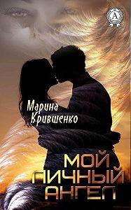 Марина Крившенко -Мой личный ангел