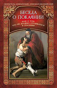 Святитель Амфилохий -Беседа о покаянии, или О том, что не должно отчаиваться в спасении