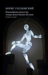 Борис Голдовский -Режиссерское искусство театра кукол России XX века