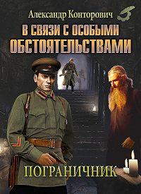 Александр Конторович -В связи с особыми обстоятельствами