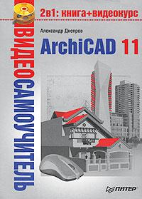Александр Днепров -ArchiCAD 11