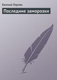 Евгений Пермяк -Последние заморозки