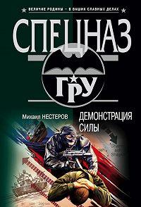 Михаил Нестеров -Демонстрация силы