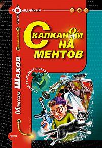 Максим Шахов -С капканом на ментов