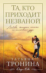 Татьяна Тронина - Та, кто приходит незваной