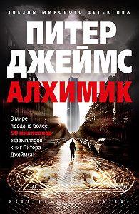 Питер Джеймс -Алхимик