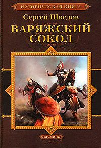Сергей Шведов - Варяжский сокол
