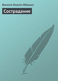 Висенте Бласко-Ибаньес -Сострадание