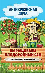 С. П. Кашин - Выращиваем плодородный сад. Любая почва, все регионы