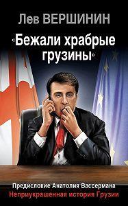 Лев Вершинин -«Бежали храбрые грузины». Неприукрашенная история Грузии