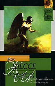 Жак Шессе -Покой мертвых
