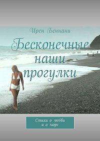 Ирен Беннани -Бесконечные наши прогулки. Стихи олюбви иоморе