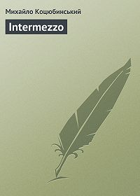 Михайло Коцюбинський -Intermezzo