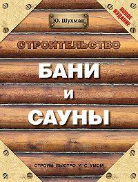 Юрий Шухман -Строительство бани и сауны