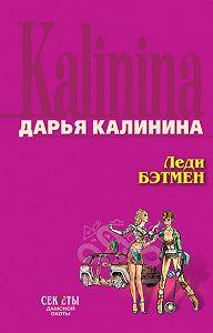 Дарья Калинина - Леди Бэтмен