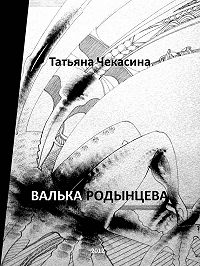 Татьяна Чекасина -Валька Родынцева