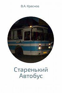Виктор Краснов -Старенький автобус