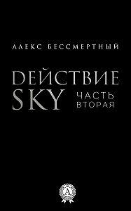 Алекс Бессмертный - Действие SKY. Часть вторая