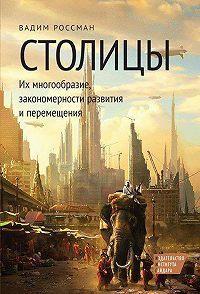Вадим Россман -Столицы. Их многообразие, закономерности развития и перемещения