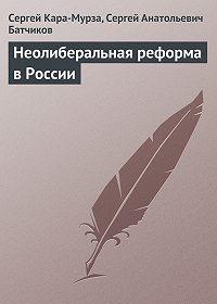 Сергей Кара-Мурза -Неолиберальная реформа в России