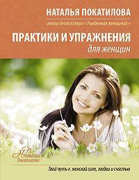 Наталья Покатилова -Практики и упражнения для женщин