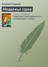 Николай Сладков -Медвежья горка