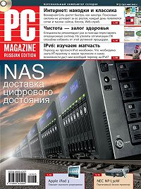 PC Magazine/RE -Журнал PC Magazine/RE №5/2012